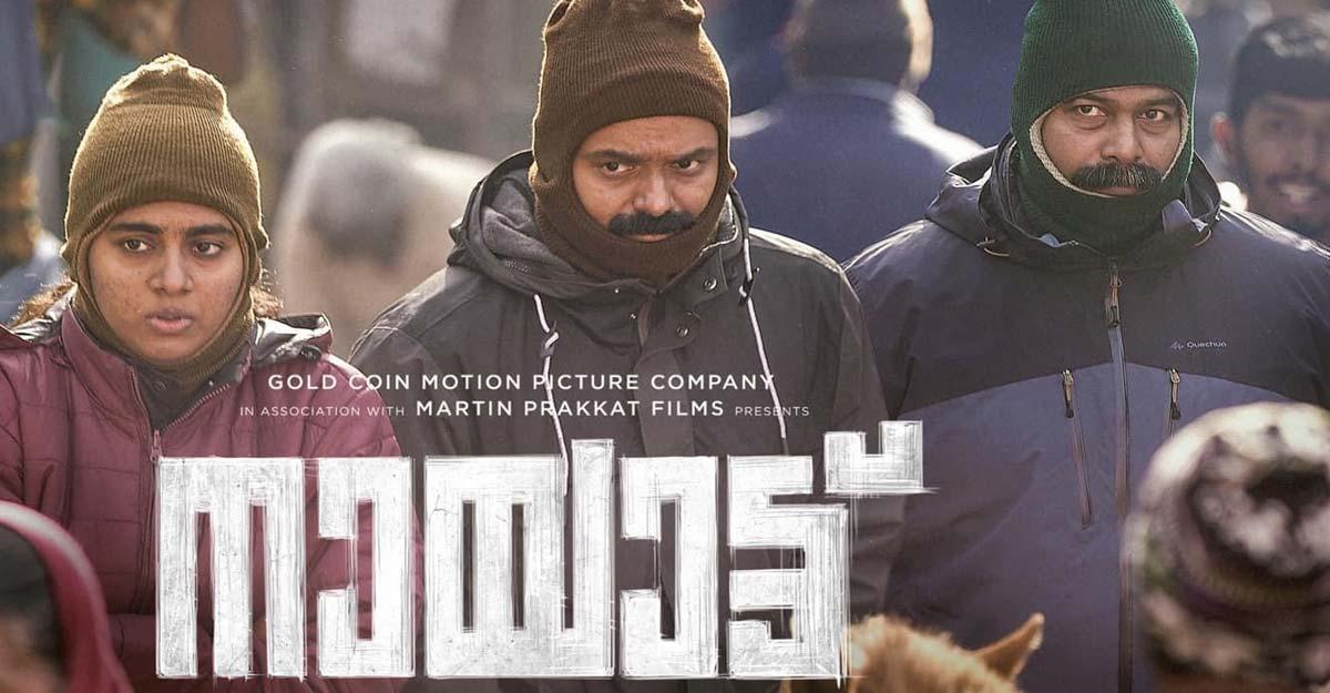 Nayattu (2021) Malayalam HQ Movie